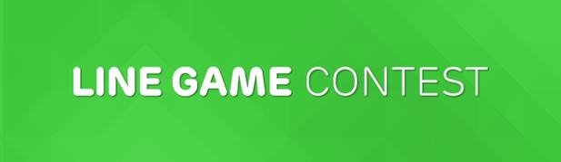 NHN Japan、LINE GAMEコンテストを開催決定! 大賞賞金は1,000万円