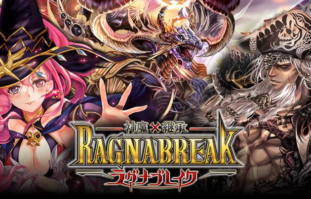 クルーズ、ソーシャルゲーム「神魔×継承!ラグナブレイク」のiOSアプリ版をリリース1
