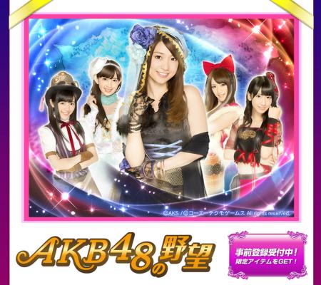 コーエーテクモゲームス、GREEにて来年1月末に新作ソーシャルシミュレーションゲーム「AKB48の野望」を提供