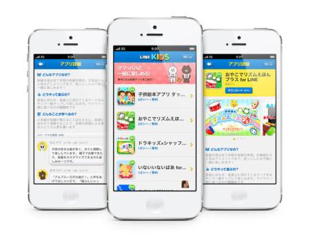 NHN Japan、LINEと連携した子供向けアプリポータル「LINEキッズ」をオープン1
