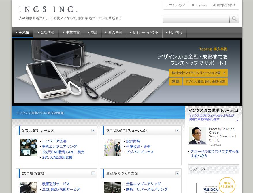 3Dプリントサービス「INTER-CULTURE」運営のインクス、民事再生手続きを終結 来年4月に社名変更も