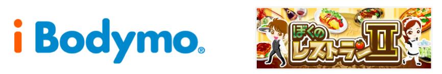 enish、ソーシャルゲーム「ぼくのレストラン2」にて健康応援サービス「i Bodymo」とタイアップ1