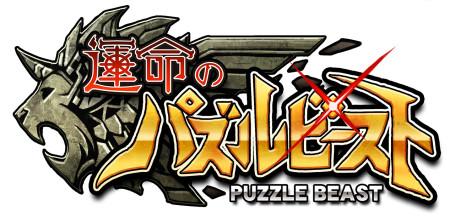 ポケラボとセガ、新作iOS向けソーシャルゲームアプリ「運命のパズルビースト」の事前登録受付を開始1