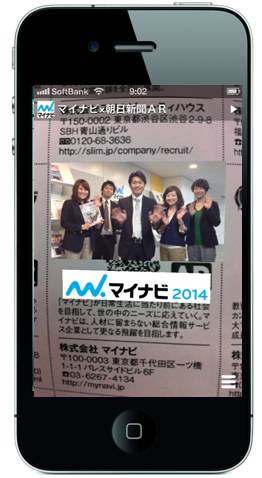 システム・ケイ、企業ロゴにスマホのカメラをかざすと新卒採用担当者が喋り出すARコンテンツマイナビ2014×朝日新聞AR」をリリース1