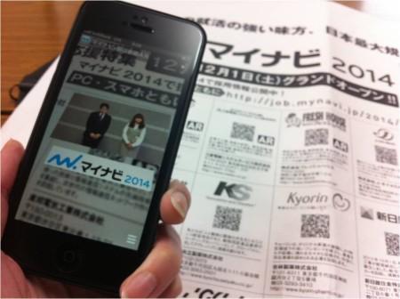 システム・ケイ、企業ロゴにスマホのカメラをかざすと新卒採用担当者が喋り出すARコンテンツマイナビ2014×朝日新聞AR」をリリース3