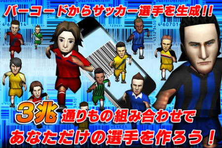 サイバード、商品のバーコードから選手を獲得できるiOS向けサッカーゲームアプリ「バーコードフットボーラー」をリリース2