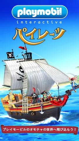 ゲームロフト、ドイツの人形玩具「Playmobil」を題材にしたスマホ向けゲーム「PLAYMOBIL Pirates」iOS版をリリース!1