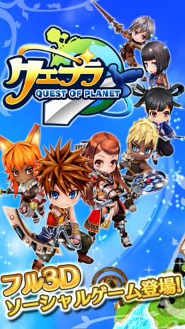 セガネットワークス、iOS向け育成RPGアプリ「クエプラ -Quest of Planet-」をリリース!1