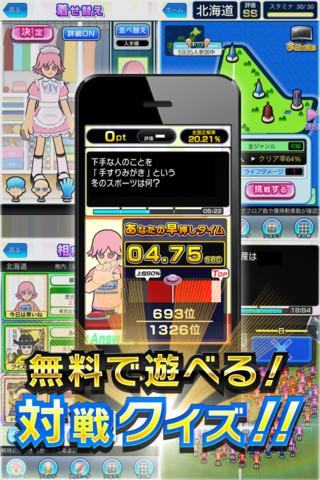 アーケード向けクイズゲーム「Answer×Answer」がiOSアプリに セガネットワークス、ソーシャルクイズアプリ「Answer×Answer Pocket」をリリース1