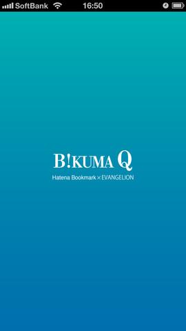はてな、映画「ヱヴァンゲリヲン新劇場版:Q」とのコラボアプリ「B!KUMA Q」をリリース1
