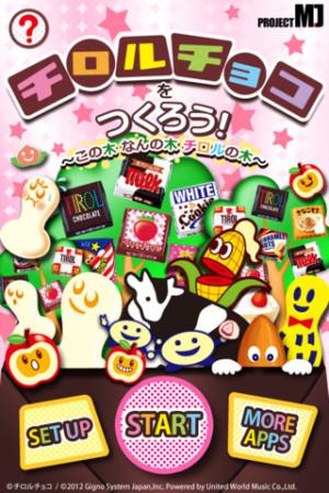 ジグノシステムジャパン、「チロルチョコ」を育てるiOS向けゲームアプリ「チロルチョコをつくろう!」をリリース1