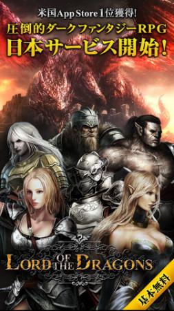KLab、海外向けタイトル「Lord of the Dragons」を日本向けに逆ローカライズ! 国内App Storeにて配信開始1