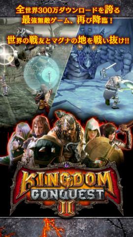 セガネットワークス、スマホ向けアクションRPGアプリ「Kingdom Conquest II」をリリース1