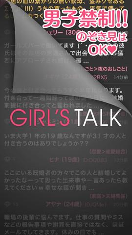 サイバーエージェントのスマホ向け女性限定の完全匿名性掲示板サービス「GIRL'S TALK」が250万ユーザー突破! 12/14にトークイベントも開催1