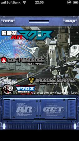 大阪に実物大のマクロスが出現! iOS向けARアプリ「超時空ARマクロス~OSAKA.ver~」リリース!