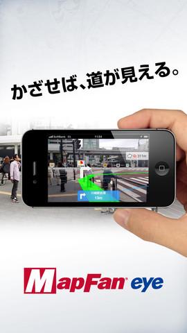 インクリメントP、ARで徒歩ルートを案内するiOS向け地図アプリ「MapFan eye」をリリース1