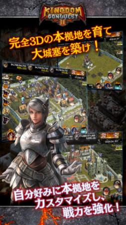 セガネットワークス、スマホ向けアクションRPGアプリ「Kingdom Conquest II」をリリース2