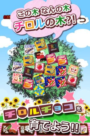 ジグノシステムジャパン、「チロルチョコ」を育てるiOS向けゲームアプリ「チロルチョコをつくろう!」をリリース2