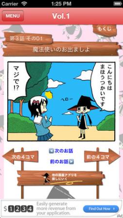 ブルーインザフェイス、iOS向け電書アプリ「魔法使いのお時間よ・リターンズ / 内海まりお」をリリース2