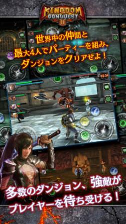 セガネットワークス、スマホ向けアクションRPGアプリ「Kingdom Conquest II」をリリース3