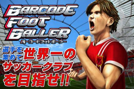 サイバード、商品のバーコードから選手を獲得できるiOS向けサッカーゲームアプリ「バーコードフットボーラー」をリリース1