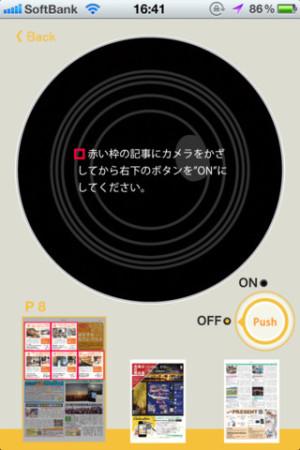 インタラクティブブレインズとクリエイション、フリーペーパー「ガクシン」と連動したARアプリ「Gakushin ビュアー」をリリース3