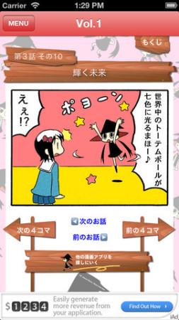 ブルーインザフェイス、iOS向け電書アプリ「魔法使いのお時間よ・リターンズ / 内海まりお」をリリース3