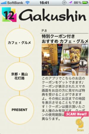インタラクティブブレインズとクリエイション、フリーペーパー「ガクシン」と連動したARアプリ「Gakushin ビュアー」をリリース2