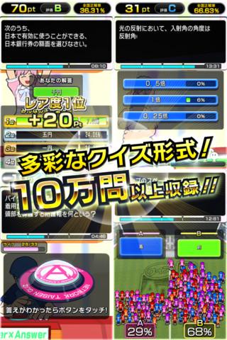 アーケード向けクイズゲーム「Answer×Answer」がiOSアプリに セガネットワークス、ソーシャルクイズアプリ「Answer×Answer Pocket」をリリース3