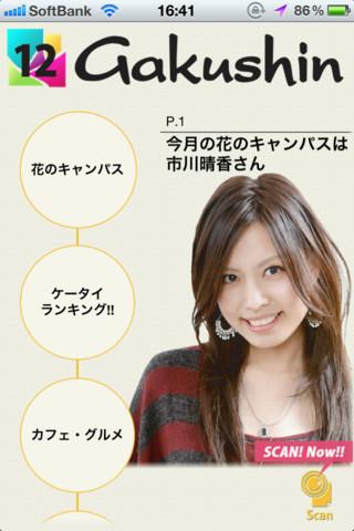 インタラクティブブレインズとクリエイション、フリーペーパー「ガクシン」と連動したARアプリ「Gakushin ビュアー」をリリース1
