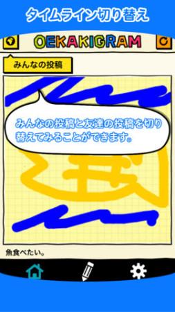 ペパボ、イラストを描いて他ユーザーと共有できるiOS向けお絵描きアプリ「OEKAKIGRAM」をリリース2
