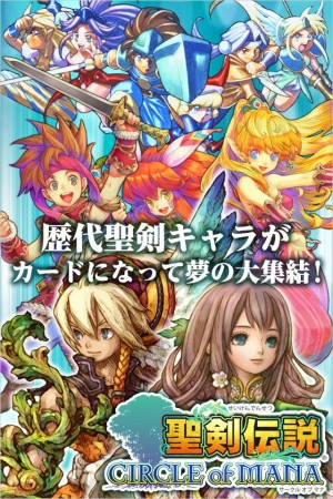 「聖剣伝説」がソーシャルゲーム化! スクエニ、GREEにて「聖剣伝説 サークル オブ マナ」の事前登録受付を開始1