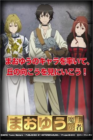ポニーキャニオン、GREEにてアニメ放映に先駆けソーシャルゲーム「まおゆう魔王勇者」を提供開始2
