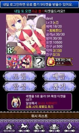 インブルー、ソーシャルゲーム「超破壊!!バルバロッサ」の韓国語版をリリース2