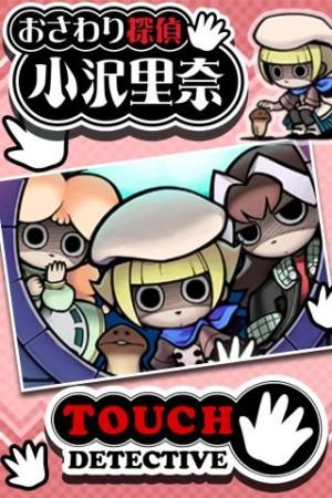 ビーワークス、「おさわり探偵 小沢里奈」のAndroidアプリ版をリリース!1
