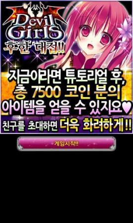 インブルー、ソーシャルゲーム「超破壊!!バルバロッサ」の韓国語版をリリース1