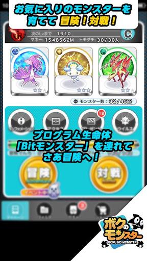 NHN Japan、スマホ向けソーシャルRPGアプリ「ボクのモンスター」のAndroid版をリリース1