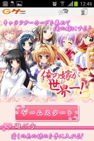 人気美少女ゲームキャラクターが大集結! エクシーズ、Gゲーにてソーシャルカードゲーム 「俺の嫁が世界一」をリリース1