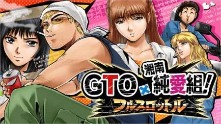 GREEとgumi、人気コミック作品「GTO」「湘南純愛組!」初のソーシャルゲーム「GTO × 湘南純愛組! -フルスロットル-」を提供決定 事前登録受付中!1