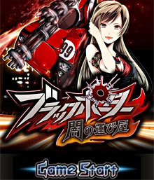 GREE×高知県、ソーシャルゲーム企画コンテスト第3弾タイトル「ブラックポーター 闇の運び屋」をリリース1