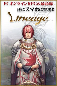 「リネージュ」初のソーシャルゲームがGREEに登場! 「リネージュ ~Eternal Life~」本日より事前登録受付開始! 1