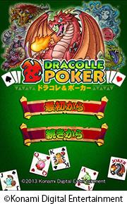 KONAMI、ソーシャルゲーム「ドラゴンコレクション」にポーカー要素を加えた新作タイトル「ドラコレ&ポーカー」を近日発表!1