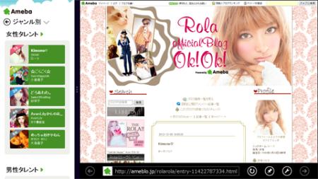 サイバーエージェント、Windows 8向けアプリ「Ameba芸能人・有名人ブログ」をリリース2