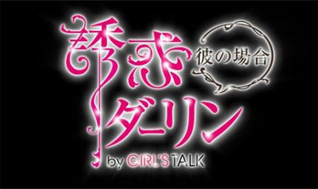サイバーエージェント、スマホ版Amebaにて女性限定コミュニティ「GIRL'S TALK」とコラボした恋愛シミュレーションゲーム「誘惑★ダーリン(彼の場合) by GIRL'S TALK」を提供開始1