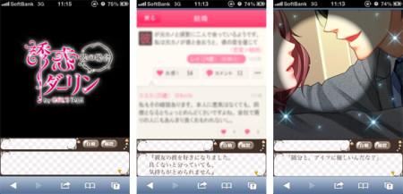 サイバーエージェント、スマホ版Amebaにて女性限定コミュニティ「GIRL'S TALK」とコラボした恋愛シミュレーションゲーム「誘惑★ダーリン(彼の場合) by GIRL'S TALK」を提供開始2