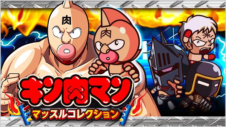 GREE、人気コミック作品「キン肉マン」のソーシャルゲーム「キン肉マン マッスルコレクション」を提供開始!1