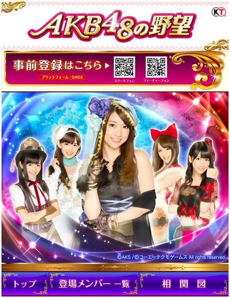 コーエーテクモゲームス、新作ソーシャルシミュレーションゲーム「AKB48の野望」の公式サイトをオープン1