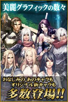 「リネージュ」初のソーシャルゲームがGREEに登場! 「リネージュ ~Eternal Life~」本日より事前登録受付開始! 3