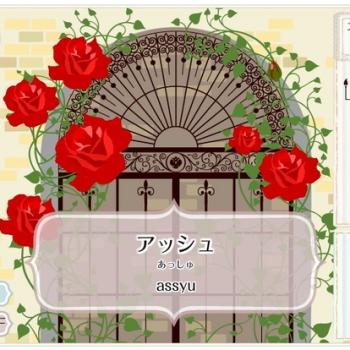 スマイルラボ、2D仮想空間「Nicotto Town」にタイピングゲーム「タイピングローズ」を追加