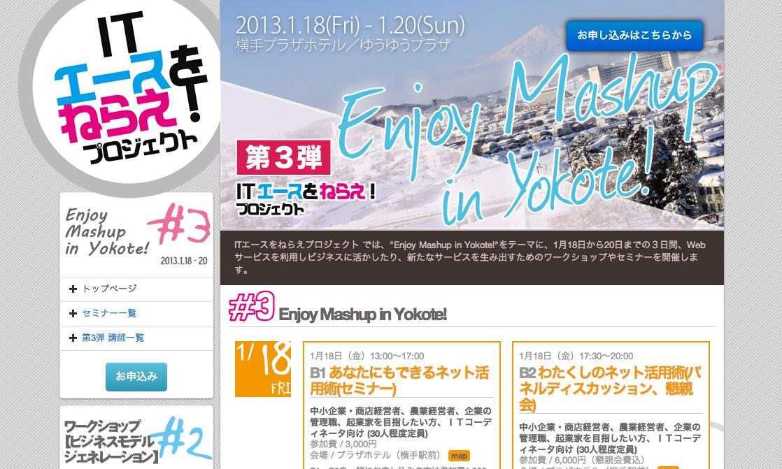 1/18~1/20、秋田県横手市にて「Enjoy Mashup in Yokote!」開催